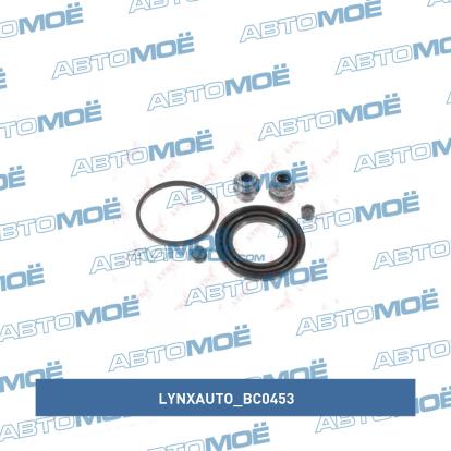Ремкомплект тормозного суппорта переднего BC0453 LYNXauto купить в Первоуральске, цена 350 руб в АВТОМОЁ